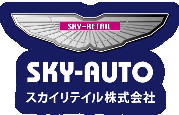 熊本のベンツ修理・輸入車販売のスカイリテイル・スカイオート