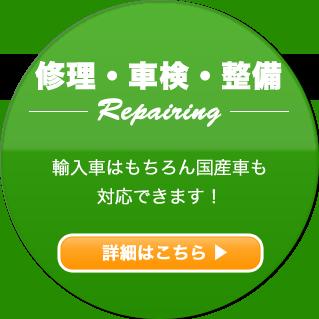 熊本の車検・ベンツ修理・整備