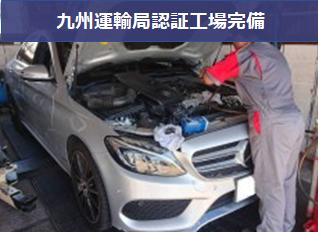 輸入車(ベンツ)の整備・修理